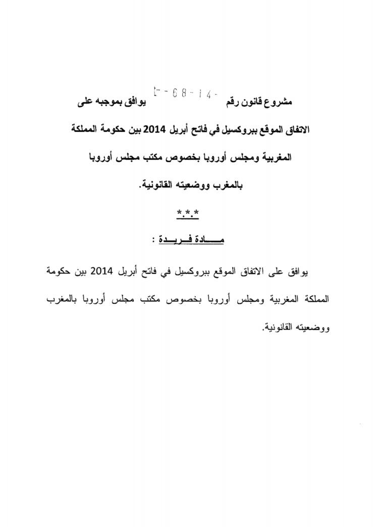 مشروع قاتون يوافق بموجبه على اتفاق بين المغرب و مجلس أوربا بخصوص مكتب هذا المجلس بالمغرب و وضعيته القانونية