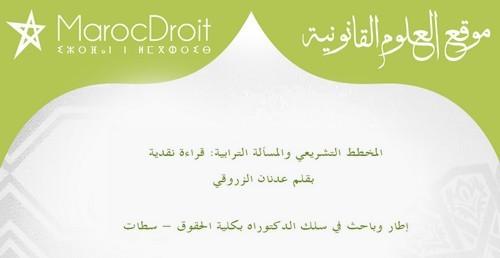 المخطط التشريعي والمسألة الترابية: قراءة نقدية بقلم عدنان الزروقي