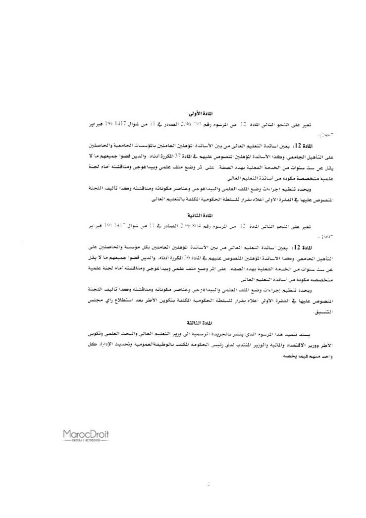 مشروع مرسوم بشأن تعيين أساتذة التعليم العالي من بين الأساتذة المؤهلين