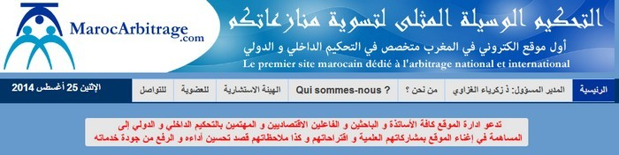 تأسيس موقع MarocArbitrage مختص في التحكيم و قانون التجارة الدولية