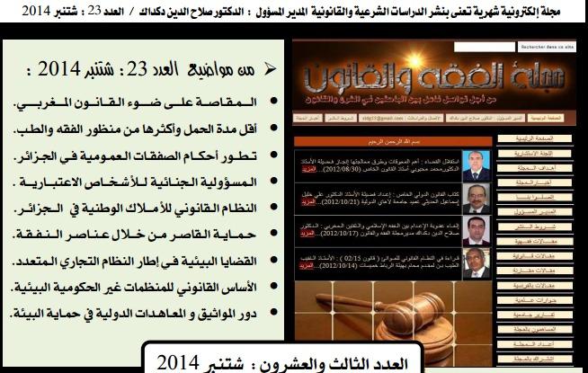 صدور الـعدد 23 لشهـر شتنبر 2014 من مجلة الفقه والقانون الإلكترونية