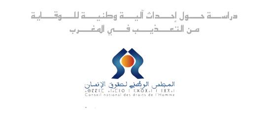 المجلس الوطني لحقوق الإنسان: دراسة حول إحداث آلية وطنية للوقاية من التعذيب في المغرب