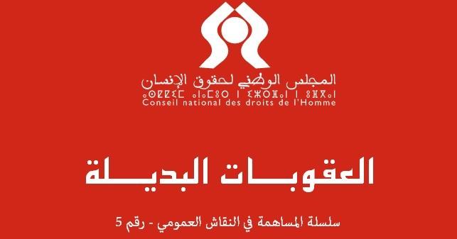 رأي المجلس الوطني لحقوق الإنسان بشأن العقوبات البديلة