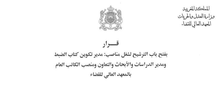 فتح باب الترشيح لمنصب الكاتب العام بالمعهد العالي للقضاء _ آخر أ جل 22 شتنبر 2014