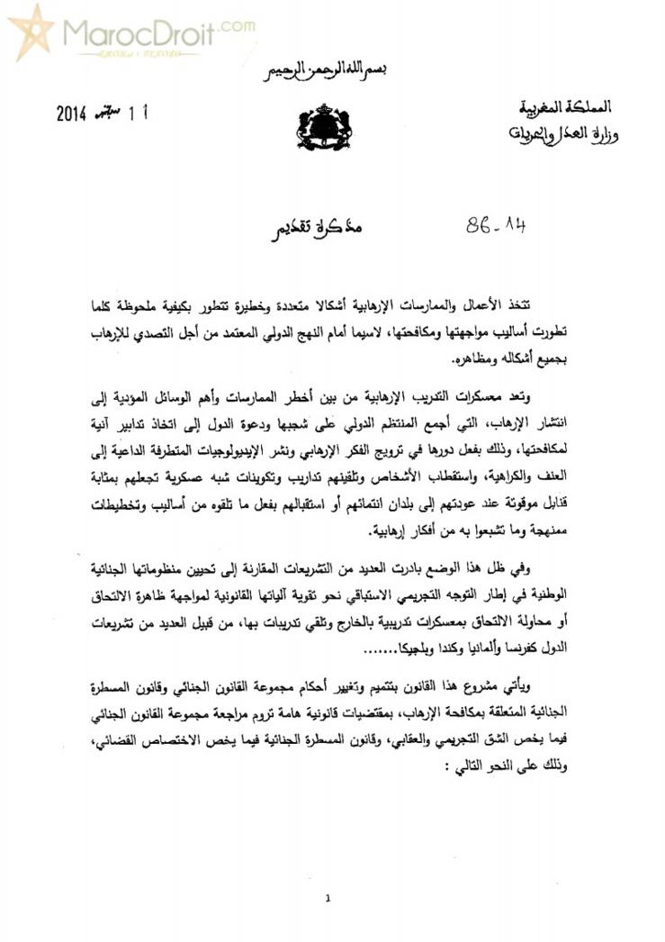 مشروع قانون رقم 86.14 بتاريخ 11 سبتمبر 2014 يقضي بتغيير وتتميم أحكام مجموعة القانون الجنائي وقانون المسطرة الجنائية المتعلقة بمكافحة الإرهاب