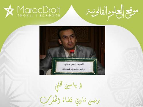 قراءة قانونية في قضية نائب رئيس نادي قضاة المغرب بقلم ذ ياسين مخلي