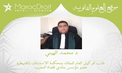 رسالة افتراضية لرئيس نادي قضاة المغرب بقلم د  محمد الهيني