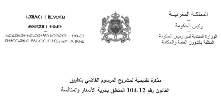 مشروع مرسوم قاضي بتطبيق القانون رقم 104.12 المتعلق بحرية الأسعار والمنافسة