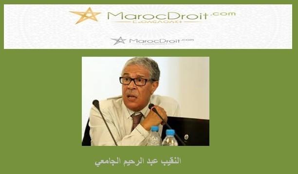 قضاة المغرب، بداية الربيع القضائي والتاريخي بقلم  النقيب عبد الرحيم الجامعي