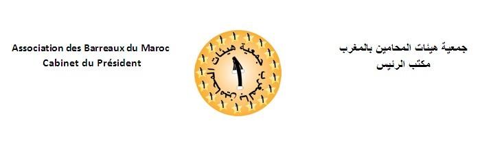 جمعية هيئات المحامين بالمغرب: مذكرة مبادئ حول مسودة مشروع قانون المسطرة المدنية