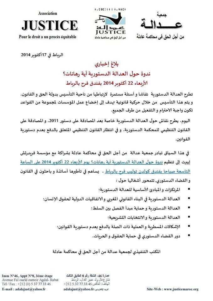 برنامج ندوة حول العدالة الدستورية: أية رهانات؟ اليوم الأربعاء 22 أكتوبر 2014