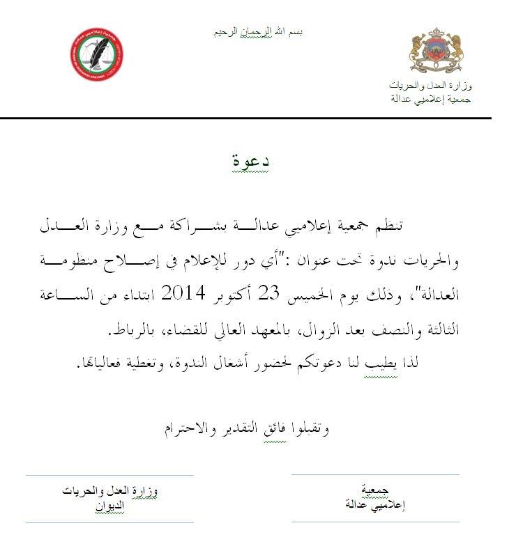 أي دور للإعلام في إصلاح منظومة العدالة؟ من تنظيم جمعية إعلاميي عدالة بشراكة مع وزارة العدل و الحريات