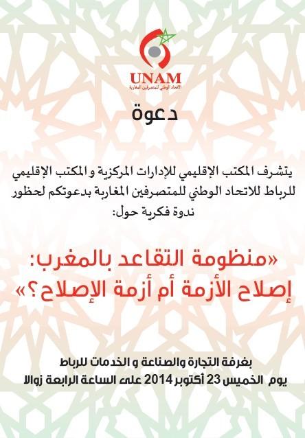 """ندوة فكرية حول إشكالية التقاعد من تنظيم الإتحاد الوطني للمتصرفين المغاربة"""" المكتبين الإقليميين بالرباط"""""""