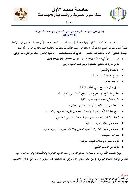 فتح التسجيل بسلك الدكتوراه  بكلية الحقوق بوجدة