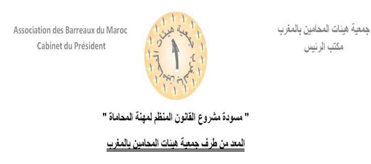 مسودة مشروع القانون المنظم لمهنة المحاماة المعد من طرف جمعية هيئات المحامين بالمغرب