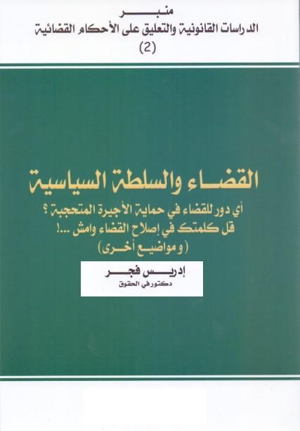 مؤلف جديد للدكتور إدريس فجر تحت عنوان القضاء والسلطة السياسية