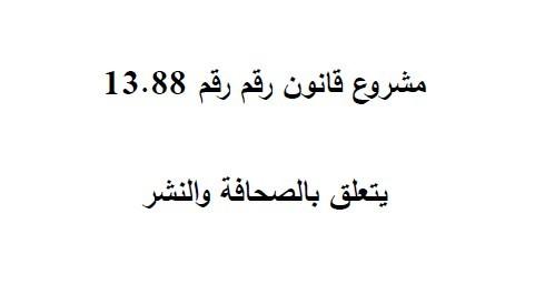 مشروع قانون 13.88 يتعلق بالصحافة والنشر (صيغة أكتوبر 2014)