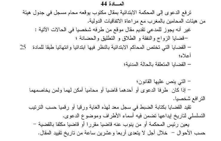 وزارة العدل والحريات تعيد صياغة المادة 44 من مسودة مشروع قانون المسطرة المدنية