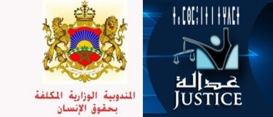 مائدة مستديرة حول الحماية القضائية لحرية ممارسة التجمعات العمومية و التجمهر و التظاهر السلمي يوم السبت 8 نونبر 2014 بمدينة أسفي