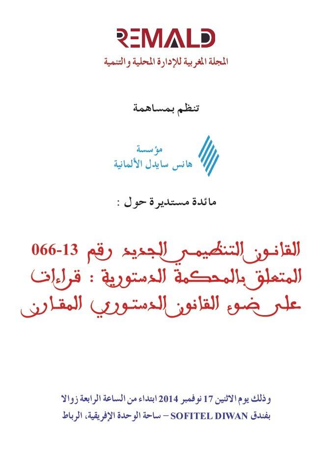 مائدة مستديرة حول القانون التنظيمي المتعلق بالمحكمة الدستورية: قراءات على ضوء القانون الدستوري المقارن