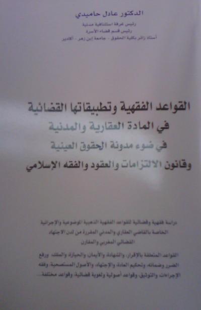 مؤلفات جديدة في المادة العقارية و الأسرية من إنجاز الدكتور عادل حاميدي