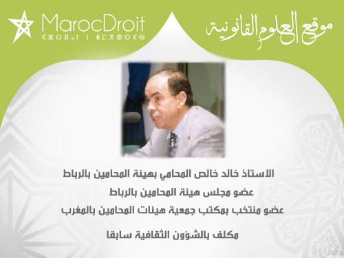 البذلة المهنية للمحامي  بقلم الاستاذ خالد خالص المحامي بهيئة المحامين بالرباط