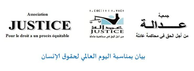 بيان جمعية عدالة من أجل الحق في محاكمة عادلة بمناسبة اليوم العالمي لحقوق الإنسان