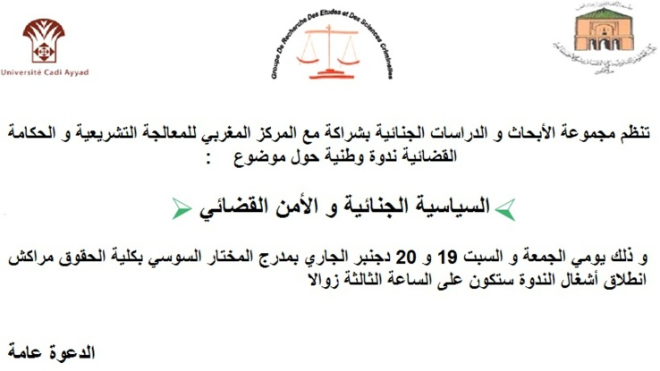 مراكش: ندوة وطنية حول موضوع السياسة الجنائية و الأمن القضائي.