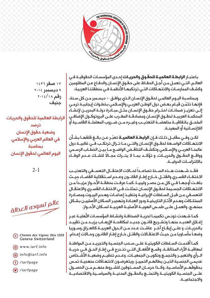 نسخة كاملة من تقرير الرابطة العالمية للحقوق والحريات حول وضعية حقوق اﻹنسان في العالم العربي واﻹسلامي بمناسبة اليوم العالمي لحقوق اﻹنسان