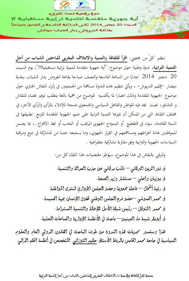 الناظور: ندوة وطنية ببلدية ميضار حول موضوع أية جهوية متقدمة لتنمية ترابية مستقبلية