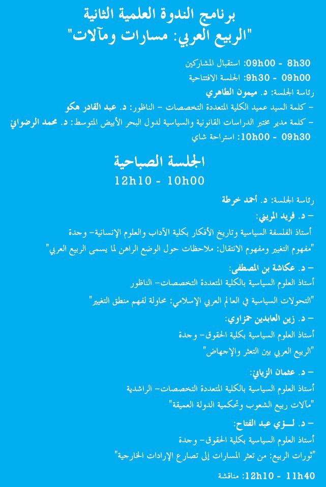 الكلية المتعددة التخصصات ـ الناظور: ندوة حول موضوع الربيع العربي مسارات و مآلات