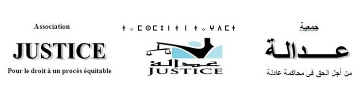 """بلاغ جمعية عدالة حول قرار منع السلطات الإدارية لتنظيم ندوة حول  """"الانترنيت بين الخصوصية و حرية التعبير: الحق في الخصوصية في العصر الرقمي"""""""