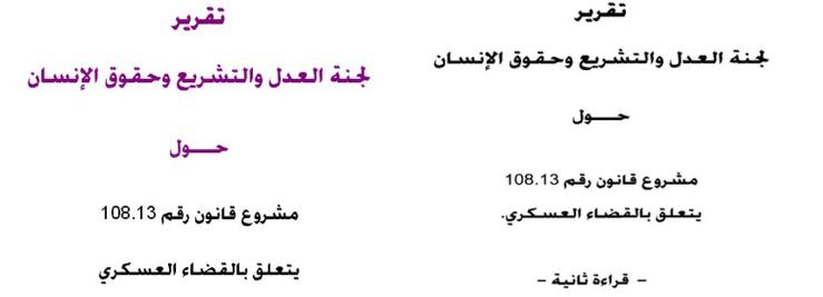 تقارير لجنة العدل و التشريع و حقوق الإنسان حول مشروع قانون رقم 108.13 يتعلق بالقضاء العسكري .
