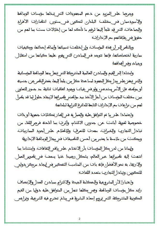 إعلان مراكش بشأن الوساطة المؤسساتية