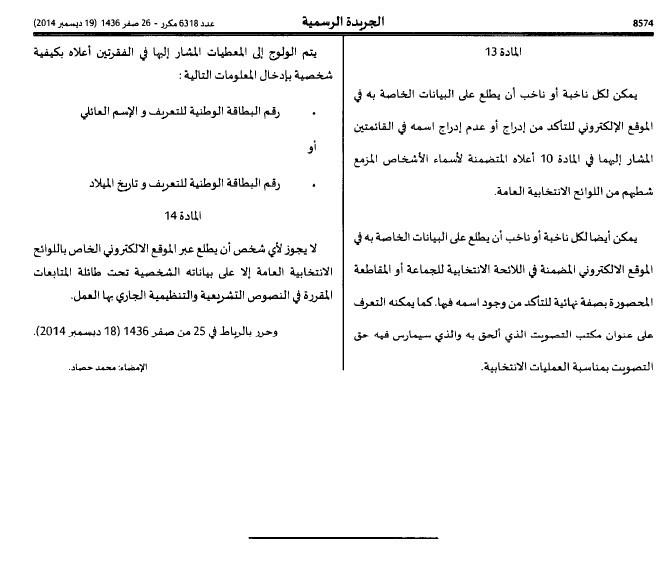 قرار وزير الداخلية المتعلق بالموقع الإلكتروني الخاص بالقيد في اللوائح الإنتخابية