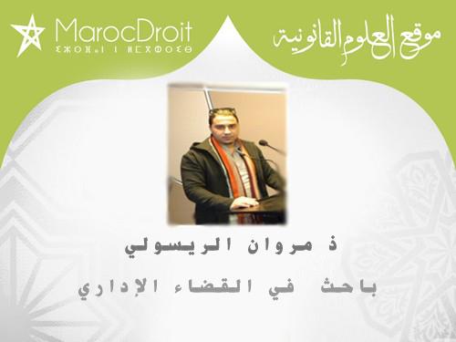 تأملات حول مدى دستورية قرار تعليق مهام الوزير  بقلم الباحث  مروان الريسولي