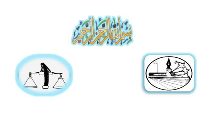 تقرير تركيبي حول ندوة: تـوثـيق التصرفات  العقارية والتنمية