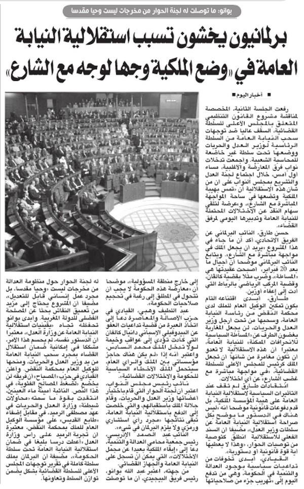 """رد رابطة قضاة المغرب على مقال برلمانيون يخشون أن تضع استقلالية النيابة العامة """"الملكية وجها لوجه مع الشارع"""""""