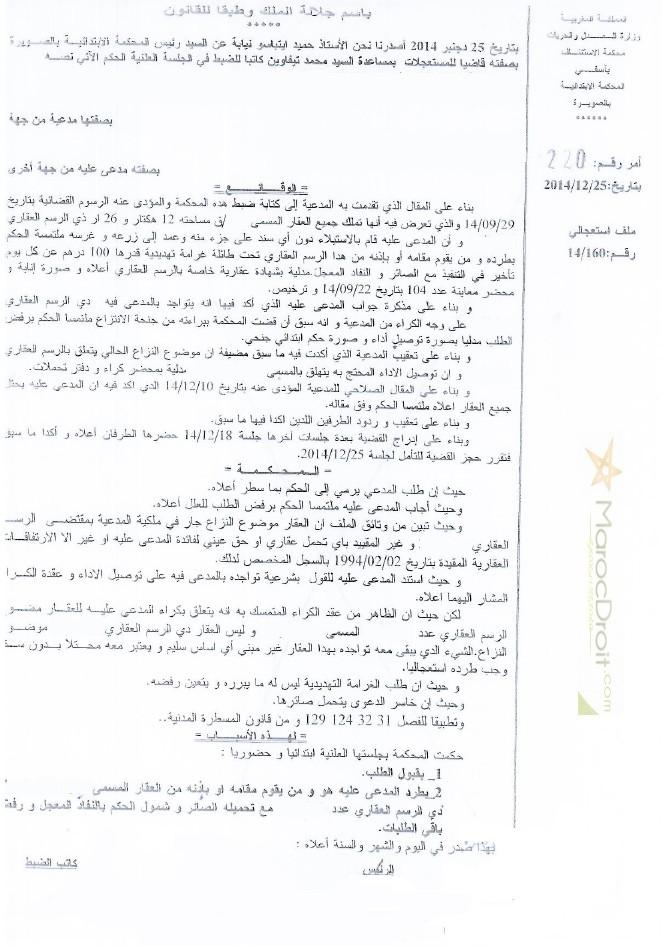 المحكمة الإبتدائية بالصويرة: احتلال عقار بدون سند و لا قانون يستوجب طرد المحتل إستعجاليا