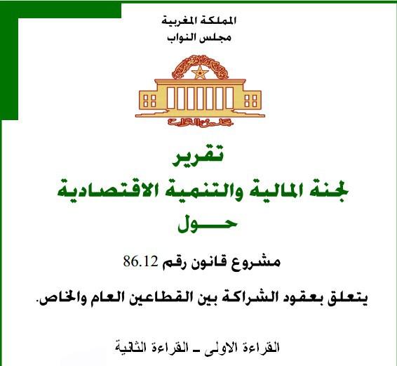 تقرير لجنة المالية والتنمية الاقتصادية حول مشروع قانون رقم 86.12 يتعلق بعقود الشراكة بين القطاعين العام والخاص.
