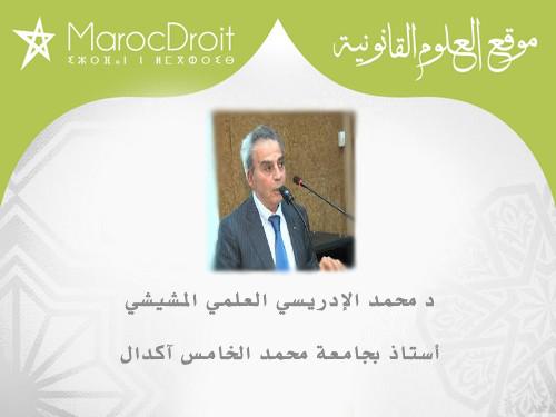 لهث القانون وراء تهافت العلم والتكنولوجيا بقلم الدكتور محمد الإدريسي العلمي المشيشي