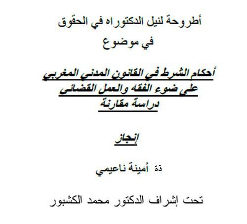 أطروحة دكتوراه تحت عنوان أحكام الشرط في القانون المدني المغربي على ضوء الفقه والعمل القضائي ـ دراسة مقارنة للأستاذة  أمينة ناعيمي