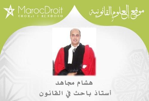 ترجمة من الفرنسية إلى العربية للقرار الصادر عن محكمة الاستئناف  لشامبيري(بخصوص زواج المثليين) بتاريخ 22 أكتوبر 2013 إنجاز ذ هشام مجاهد