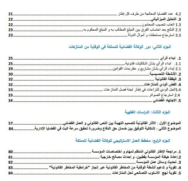 التقرير السنوي للوكالة القضائية للمملكة برسم سنة 2013