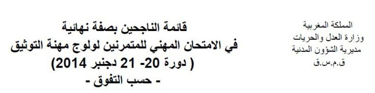 قائمة الناجحين بصفة نهائية في الامتحان المهني للمتمرنين لولوج مهنة التوثيق دورة 21/20 دجنبر 2014