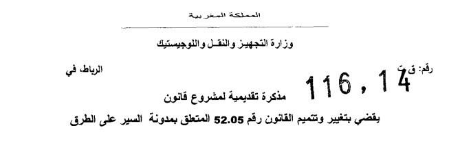 تغيير وتتميم القانون رقم 52.05 المتعلق بمدونة السير على الطرق