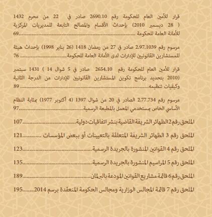 حصيلة نشاط الأمانة العامة للحكومة برسم سنة 2014