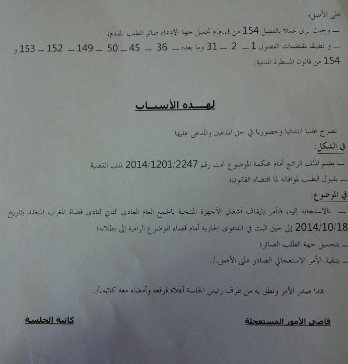 حصري: الأمر الصادر عن المحكمة الإبتدائية بالرباط القاضي بإيقاف أشغال الأجهزة المنتخبة بالجمع العام الثاني لنادي قضاة المغرب.
