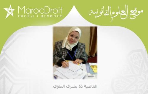 تهنئة  للأستاذة  بشرى العلوي على انتخابها  رئيسة للشبكة القانونية للنساء العربيات