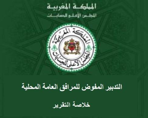 خلاصة تقرير  المجلس الأعلى للحسابات حول التدبير المفوض للمرافق العامة المحلية